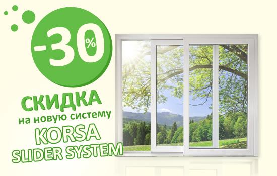 Скидка на новую систему korsa slider system.