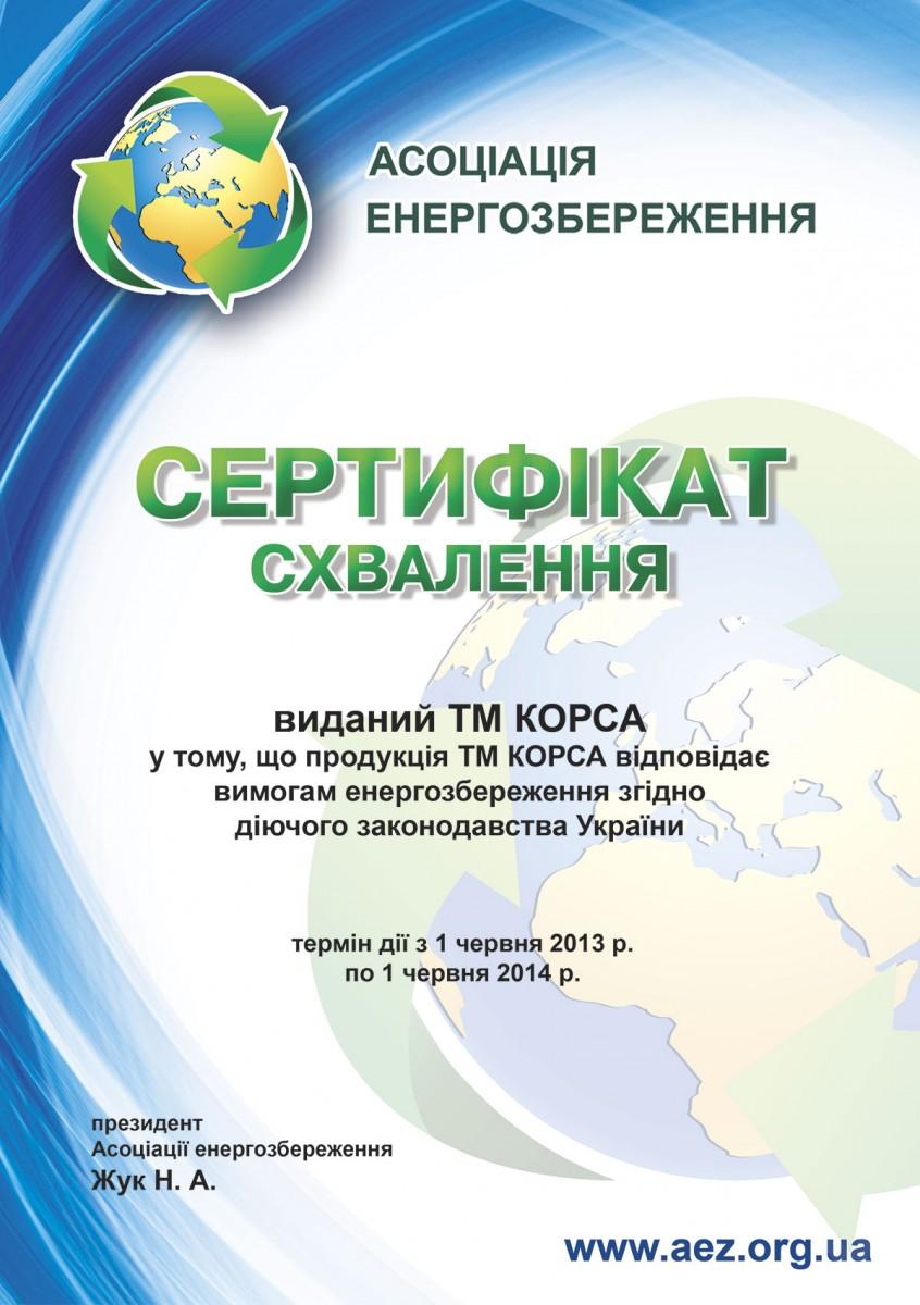 Сертифікат схвалення