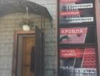 Купить пластиковые окна в Харькове
