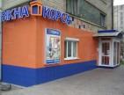 Купить металлопластиковые окна в Виннице