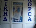Купить пластиковые окна в Нежине