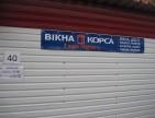 Купити пластикові вікна в Чернігові