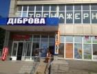 Купити металопластикові вікна в Кіровському