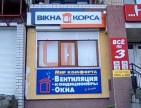Купити металопластикові вікна у Кам'янському (Дніпродзержинську)
