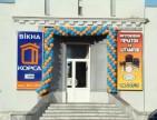 Купить металлопластиковые окна в Полтаве