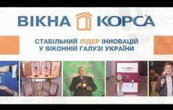 Embedded thumbnail for КОРСА - стабильный лидер инноваций