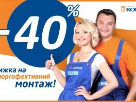 Енергоефективний монтаж зі знижкою 40%