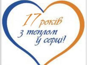 Вікнам ТМ КОРСА - 17 років!