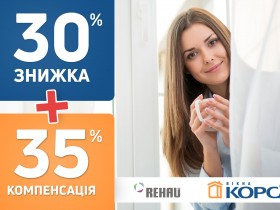 30% знижки на вікна КОРСА