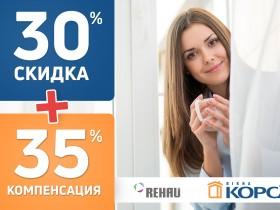 30% скидки на окна КОРСА