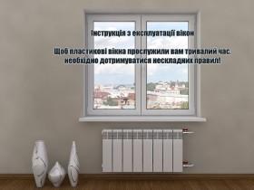 експлуатація вікон та догляд за вікнами