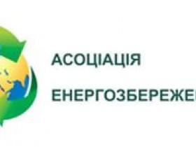 Ассоциация Энергосбережения