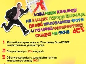 День вікна в місті Вінниця!