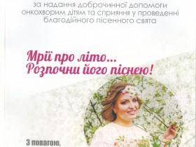 Благодійний концерт в Івано-Франківську за сприяння  ТМ Вікна КОРСА