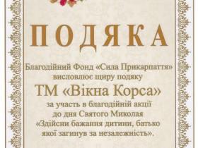 Благотворительный Фонд «Сила Прикарпатья» выразил благодарность ТМ «Окна КОРСА»