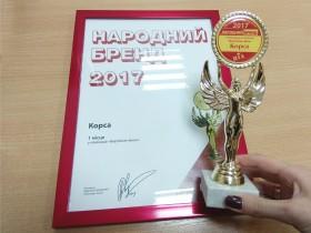 Вікна КОРСА - Народний бренд 2017!