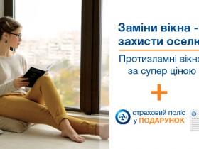 Купуй вікно - захисти оселю!