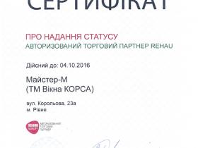 Сертифікати від REHAU