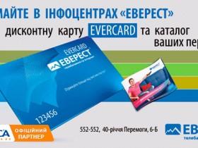 Партнерська програма від ЕВЕРЕСТ