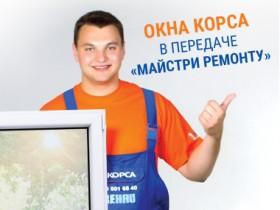 Окна КОРСА на 5 канале в программе Майстри ремонту