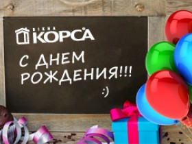 "Конкурс - 17 лет с ""ОКНА КОРСА"""