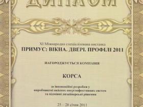 Нагородження Компанії КОРСА