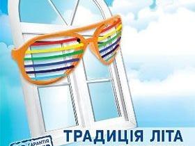 Акція - Живи комфортно з вікнами ТМ КОРСА!