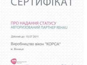 ТМ КОРСА підтвердила звання Авторизованого партнера