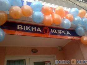 купить окна Тернополь