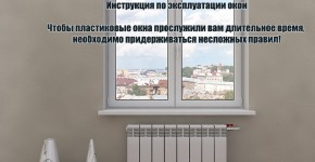 эксплуатация окон и уход за окнами