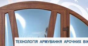 Технологія армування арочних вікон
