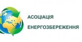 Асоціація енергозбереження