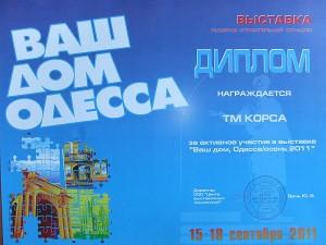 Осенние выставки ТМ КОРСА