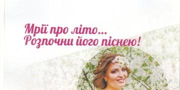 Благотворительный концерт в Ивано-Франковске при содействии ТМ Окна КОРСА