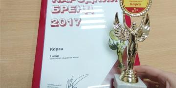 Окна КОРСА - Народный бренд 2017!