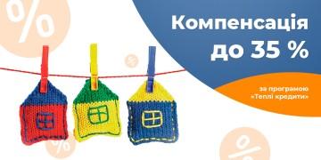 Программа Теплые кредиты на окна от Ощадбанк