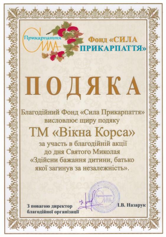 Благодійний Фонд «Сила Прикарпаття» висловив подяку ТМ «Вікна КОРСА»