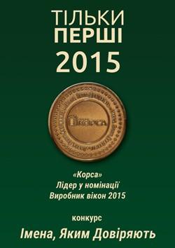 «Окна КОРСА» - лауреат конкурса «Имена, которым доверяют»