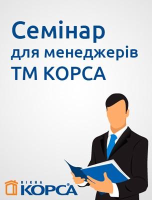 семінар для менеджерів ТМ КОРСА