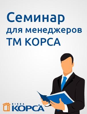 семинар для менеджеров ТМ КОРСА