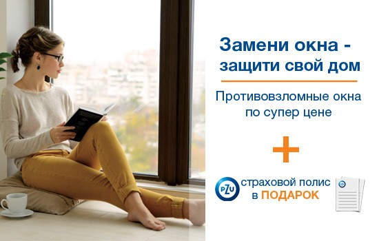Покупай окно - защити дом!