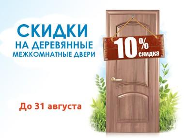 Специальная цена на межкомнатные деревянные двери