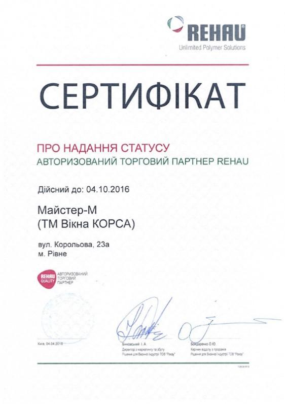 Сертификат от REHAU