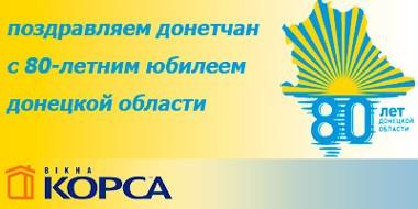 Донецькій області 80 років!