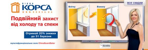 АКЦИЯ! 20% скидки на окна с мультифункциональным стеклом
