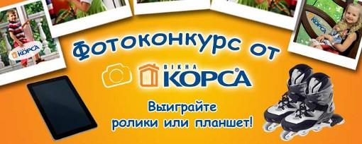 "Конкурс детского фото от ТМ ""ОКНА КОРСА"""