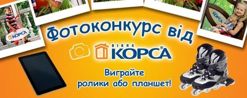 """Конкурс дитячого фото від ТМ """"Вікна КОРСА"""""""