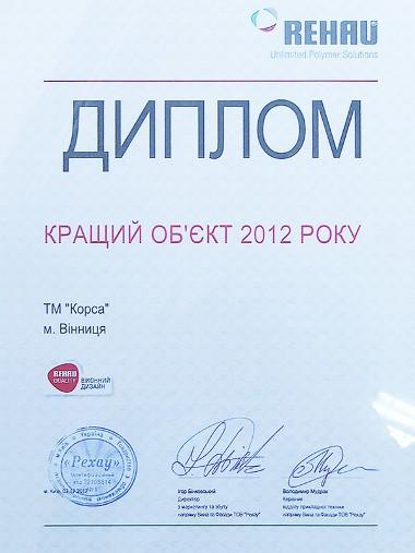 Лучшие объекты 2012 года