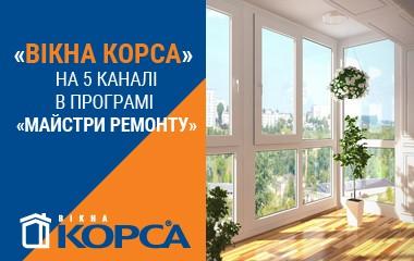 «Вікна КОРСА» на 5 каналі в програмі «Майстри ремонту»
