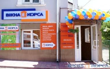 Новый офис металлопластиковых окон в Тернополе